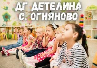 ДГ Детелина - С. Огняново