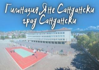 Гимназия Яне Сандански - град Сандански