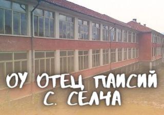 ОУ Отец Паисий - с. Селча