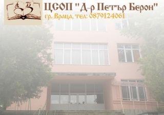 ЦСОП Петър Берон - град Враца