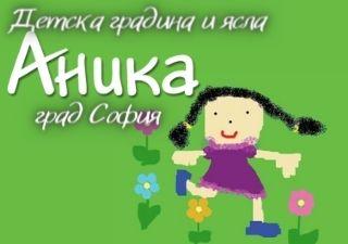 Детска градина и ясла Аника