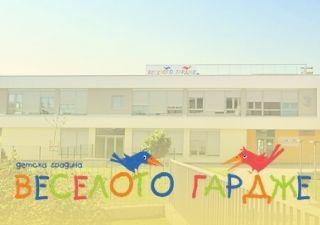 ЧДГ Веселото Гардже - град София