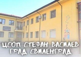 ЦСОП Стефан Василев- град Свиленград