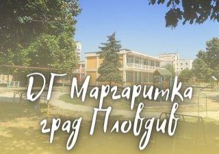 ДГ Маргаритка - град Пловдив