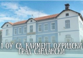 1 ОУ Св. Климент Охридски - град Сандански