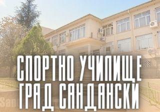 Спортно училище - град Сандански