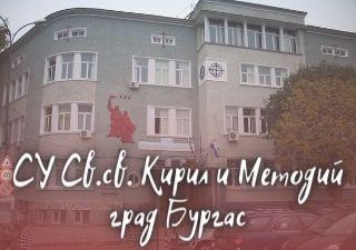 СУ Св.св. Кирил и Методий - град Бургас