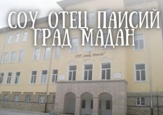 СОУ Отец Паисий – град Мадан