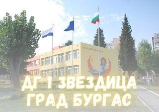 ДГ 1 Звездица - град Бургас