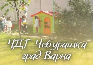 ЧДГ Чебурашка - град Варна