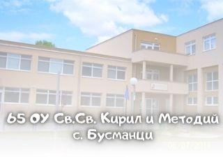 65 ОУ Св.Св. Кирил и Методий - с. Бусманци