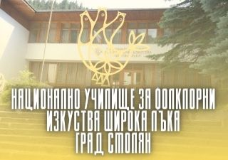 Национално училище за фолклорни изкуства Широка лъка - град Смолян