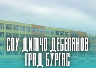 СОУ Димчо Дебелянов - град Бургас