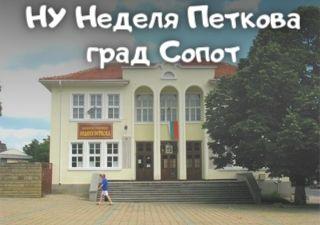НУ Неделя Петкова - град Сопот