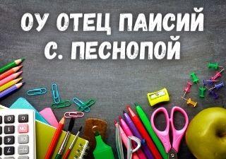 ОУ Отец Паисий - с. Песнопой