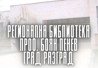 Регионална библиотека Проф. Боян Пенев - град Разград