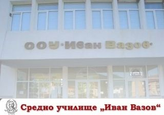 СОУ Иван Вазов - град Вършец