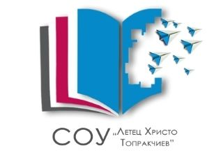 СОУ Летец Христо Топракчиев - град Божурище