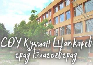 СОУ Кузман Шапкарев - град Благоевград