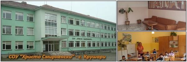 ОУ ХРИСТО СМИРНЕНСКИ - с. Крушари