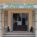 ПГСС Проф. Иван Иванов - град Долни Дъбник
