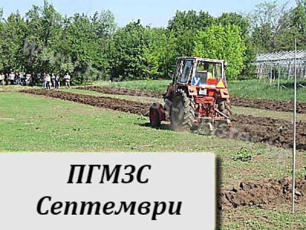 Професионална гимназия по механизация на земеделското стопанство - Септември