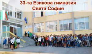 33-та Езикова гимназия Света София - град София
