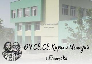 ОУ Св. Св. Кирил и Методий - с.Блатска