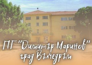 ПГ Димитър Маринов - град Вълчедръм