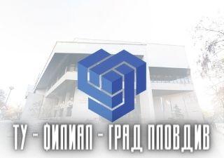 ТУ - Филиал - град Пловдив