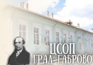 ЦСОП - град Габрово