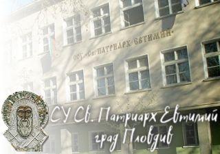 СУ Св. Патриарх Евтимий - град Пловдив