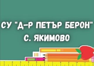 СУ Д-р Петър Берон - С. Якимово