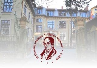 38 ОУ Васил Априлов - град София