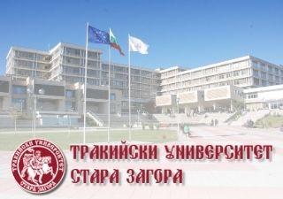 Тракийски Университет - град Стара Загора