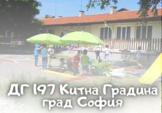 ДГ 197 Китна Градина - град София