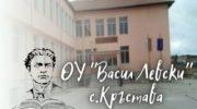 ОУ Васил Левски - с.Кръстава
