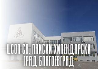 ЦСОП Св. Паисий Хилендарски - град Благоевград
