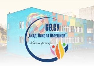 68 СУ Академик Никола Обрешков - град София