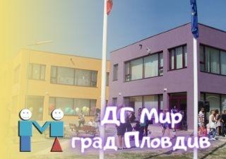 ДГ Мир - град Пловдив