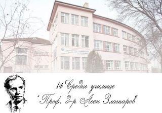 14 СУ Проф. д-р Асен Златаров - град София
