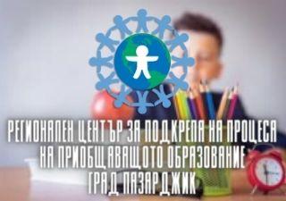 Регионален център за подкрепа на процеса на приобщаващото образованиеРЦПППО - град Пазарджик