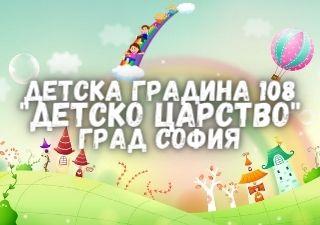 ДГ 108 Детско царство - град София