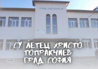 СУ Летец Христо Топракчиев - град София