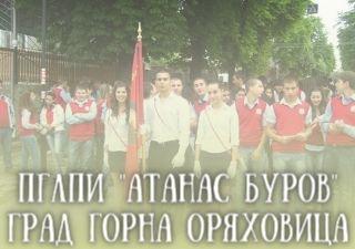 ПГЛПИ Атанас Буров - град Горна Оряховица