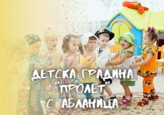 ДГ Пролет - с. Абланица
