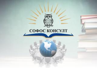 ОЦ Софос Консулт - град Варна