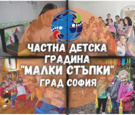 ЧДГ Малки Стъпки - град София