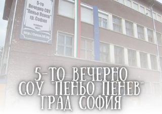 5-то Вечерно СОУ Пеньо Пенев - град София