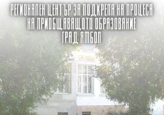 РЦПППО - Ямбол